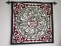 Wall hanging of Surah from Qur'an